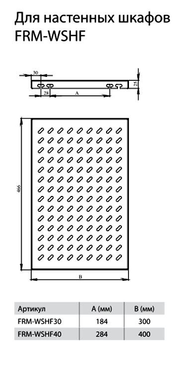 Схема Полка для оборудования в шкафы настенные, 19', 300мм, четырехточечная