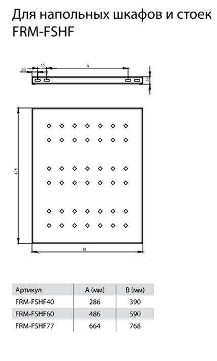 Схема Полка для оборудования в шкаф/ун.стойку, 19', 600мм, четырехточечная